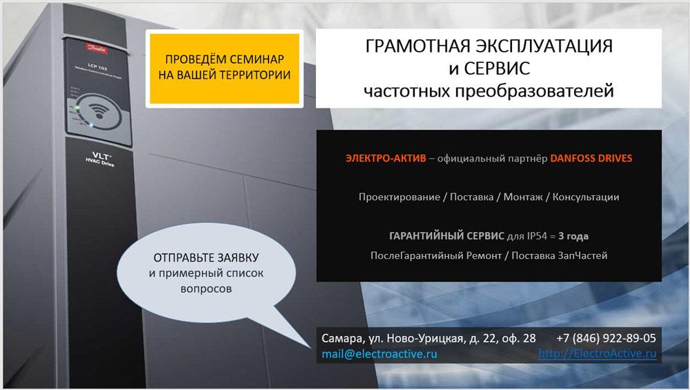 Грамотная эксплуатация частотных преобразователей Danfoss - семинар Электро-Актив - приглашение.jpg